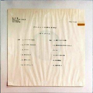 ザ・ブーム THE BOOM / サイレンのおひさま [LP]