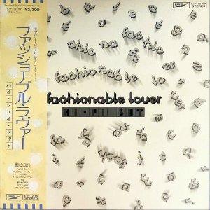 HI-FI SET ハイ・ファイ・セット / Fashonable Lover ファッショナブル・ラヴァー [LP]