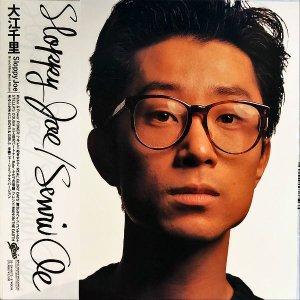 大江千里 / Sloppy Joe [LP]