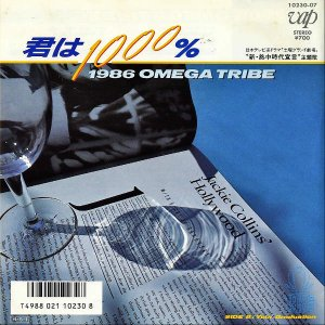 1986 OMEGA TRIBE / 君は1000% [7INCH]