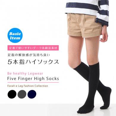 やわらか綿混素材 5本指 ハイソックス ひざ丈 靴下 冷えとり 足底サポート かかと付き 無地