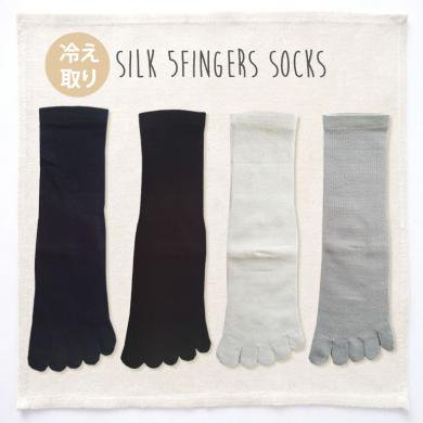 シルク 5本指靴下 ソックス 冷え取り 足首サポート かかとなし 天然繊維 絹 23-27cm