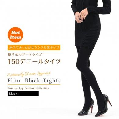 しっかり厚手の150デニール 二重編み(プレーティング)プレーンタイツ◇黒