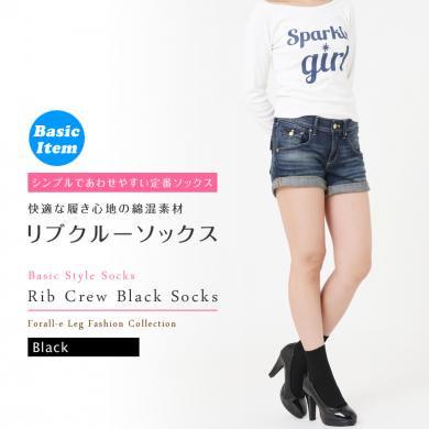リブ編み 綿混素材 クルーソックス 15cm丈 シンプル 無地 黒 靴下 ブラック