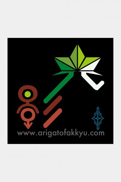 ARIGATO FAKKYU - アリガトファッキュ Sticker / 光と影