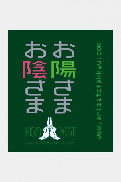 ARIGATO FAKKYU - アリガトファッキュ Sticker / お陽さまのお陰さま