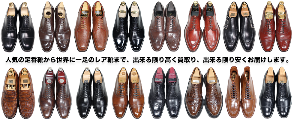 SHOESAHOLIC 公式 | 高級靴の買取委託と中古USEDの通販サイト
