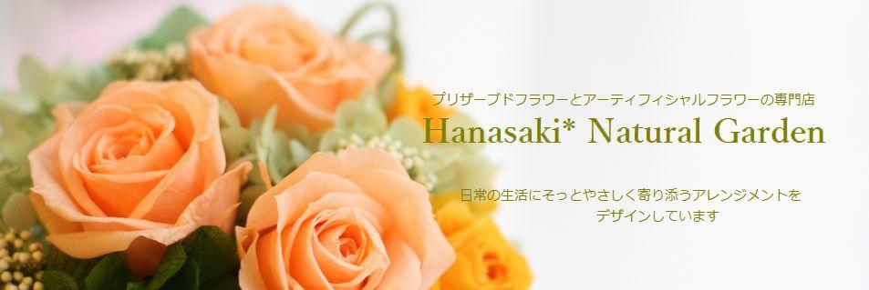 プリザーブドとアーティフィシャルフラワーのギフトSHOP 「花saki Natural Garden」