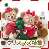 ダッフィー☆クリスマス
