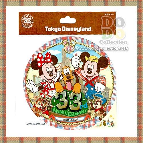 東京ディズニーランド 33周年記念 メインデザイン ステッカー♪クリックポストOK