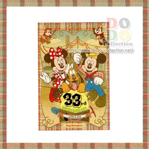 東京ディズニーランド 33周年記念 メインデザイン ポストカード♪クリックポストOK