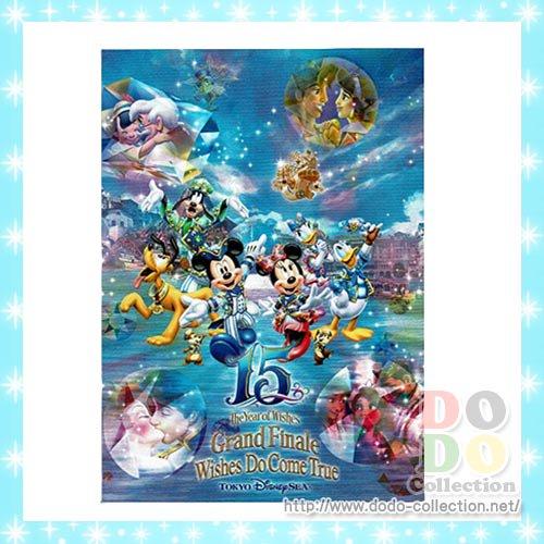 ザ・イヤー・オブ・ウィッシュ グランドフィナーレ メインデザイン ポストカード 東京ディズニーシー15周年限定♪クリックポストOK