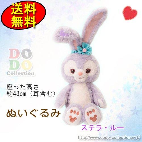 【予約】3月30日発売 ステラルー ぬいぐるみ ダッフィーの新しいお友達♪東京ディズニーシー限定