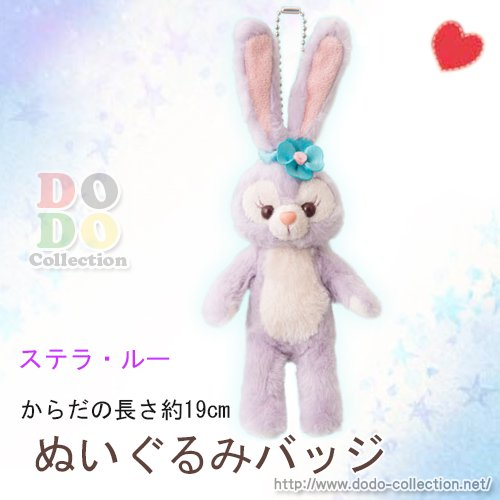 【予約】4月10日発売 ステラルー ぬいぐるみバッジ ダッフィーの新しいお友達♪東京ディズニーシー限定