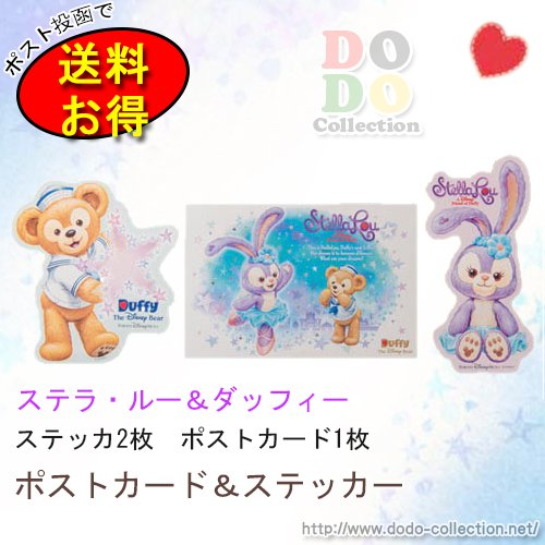 【予約】4月10日発売 ステラルー ポストカード&ステッカー ダッフィーの新しいお友達♪東京ディズニーシー限定