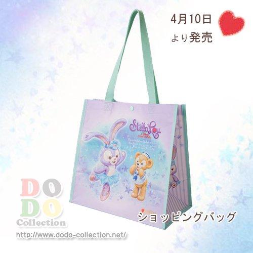 【予約】4月10日発売 ステラルー ダッフィー ショッピングバッグ ダッフィーの新しいお友達♪東京ディズニーシー限定