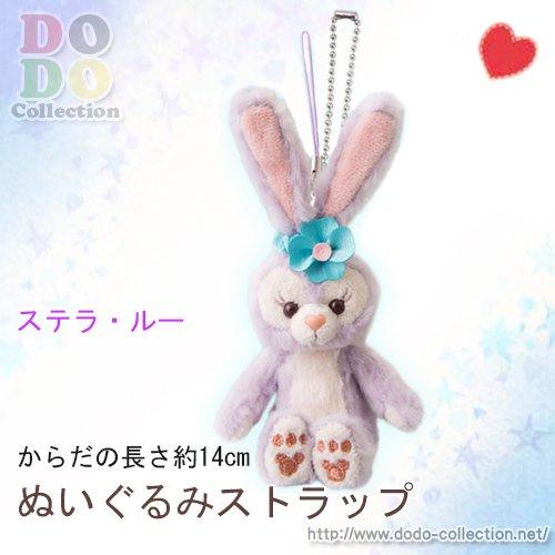 【予約】4月10日発売 ステラルー ぬいぐるみストラップ ダッフィーの新しいお友達♪東京ディズニーシー限定