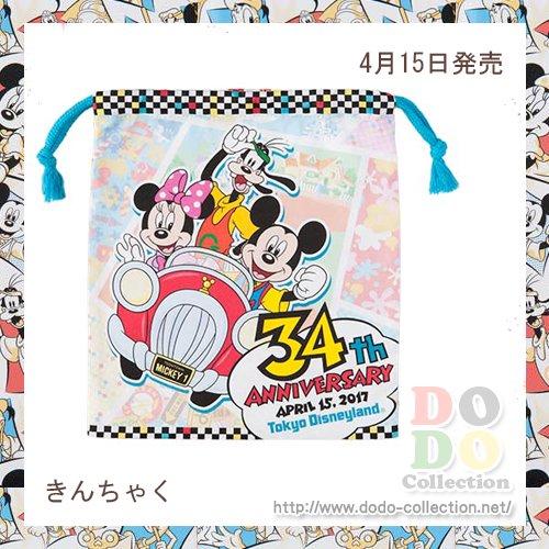 きんちゃく 東京ディズニーランド34周年 記念グッズ♪東京ディズニーランド限定 クリックポストOK
