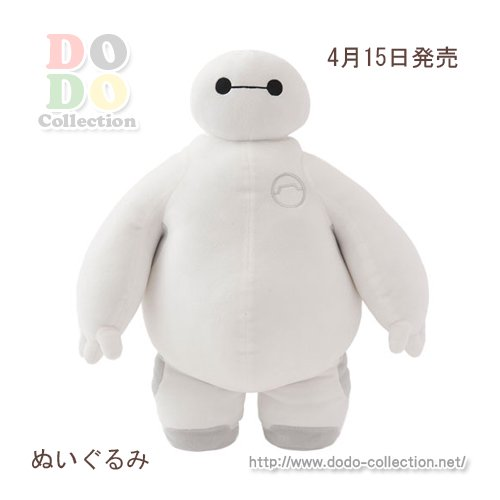 ベイマックス ぬいぐるみ♪東京ディズニーリゾート限定