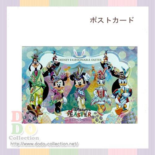 ファッショナブルデザイン ポストカード ディズニー・イースター 2017年♪東京ディズニーシー限定 クリックポスト…