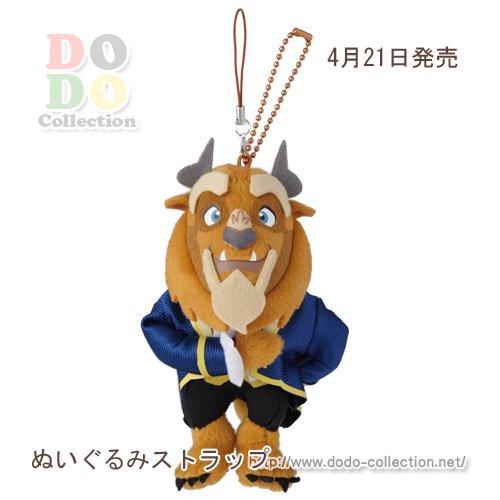 【予約】4月21日発売 野獣 ぬいぐるみストラップ 美女と野獣♪東京ディズニーリゾート限定