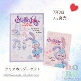 【予約】7月3日発売 ステラルー クリアホルダーセット♪東京ディズニーシー限定