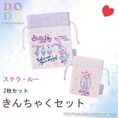 【予約】7月3日発売 ステラルー きんちゃくセット 2枚セット♪東京ディズニーシー限定