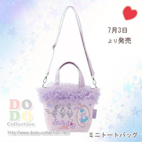 【予約】7月3日発売 ステラルー ミニトートバッグ ショルダー付き♪東京ディズニーシー限定