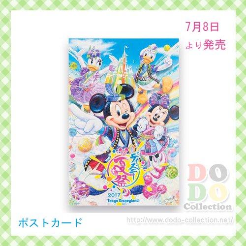 ディズニーランド夏祭り 2017 メインデザイン ポストカード♪東京ディズニーランド限定 クリックポストOK