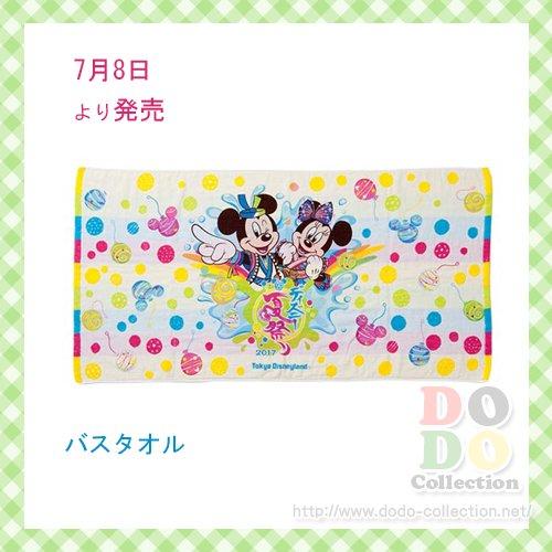 【予約】7月8日発売 夏祭り 2017 メインデザイン バスタオル♪東京ディズニーランド限定