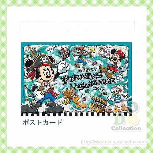 ディズニーパイレーツサマー 2017 ポストカード かわいいパイレーツグッズ♪東京ディズニーシー限定 クリックポストOK
