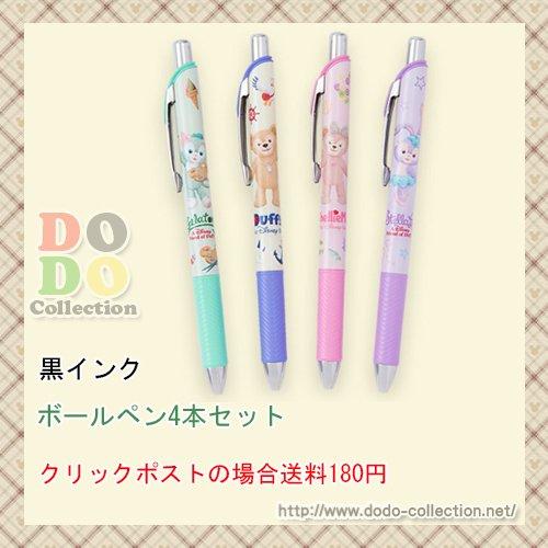 ダッフィー&フレンズ ボールペンセット 4本セット♪東京ディズニーシー限定 クリックポストOK