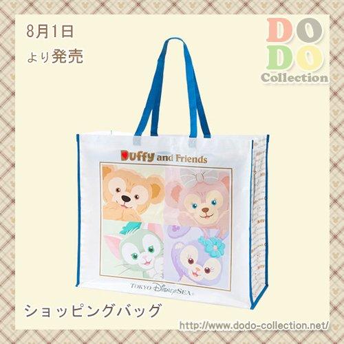 【予約】8月1日発売 ダッフィー&フレンズ ショッピングバッグ♪東京ディズニーシー限定