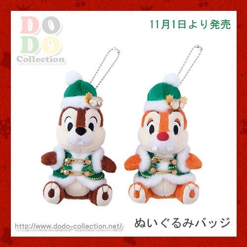 クリスマスウィッシュ2017年 チップ&デール ぬいぐるみバッジセット 東京ディズニーシー 限定
