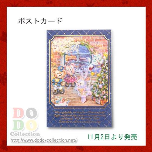 【予約】11月2日発売 ダッフィーのクリスマス2017年 メインデザイン ポストカード 東京ディズニーシー限定 クリックポストOK