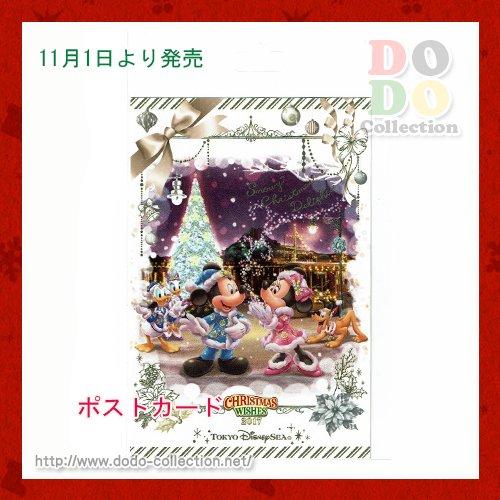 クリスマスウィッシュ2017年 メインデザイン ポストカード 東京ディズニーシー 限定