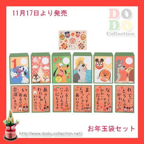 2018年 戌年 お正月 お年玉袋セット カード シール付き 東京ディズニーリゾート限定