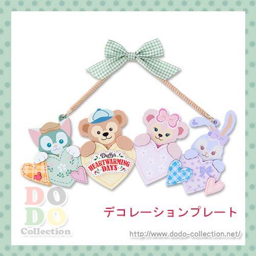 ダッフィーのハートウォーミング・デイズ デコレーションプレート 東京ディズニーシー 限定
