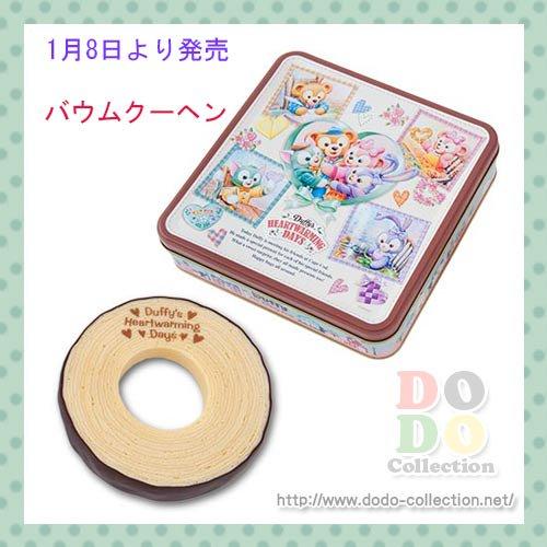 【予約】1月8日発売 バウムクーヘン 正方形缶 ダッフィーのハートウォーミング・デイズ 東京ディズニーシー 限定