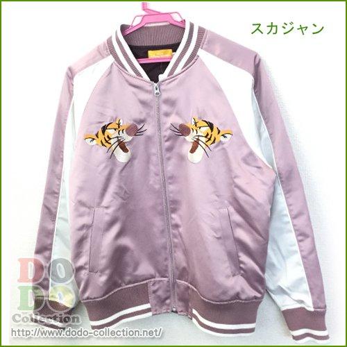 くまのプーさん ティガー スカジャン ピンク ジャンパー S,M,L♪東京ディズニーリゾート限定