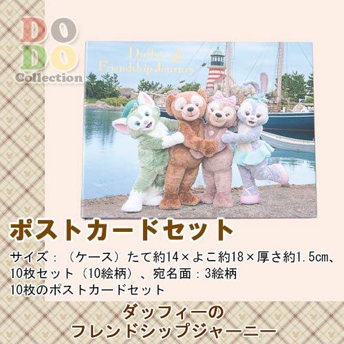 【予約】7月2日発売 ダッフィーのフレ...