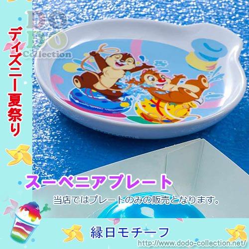 【予約】7月8日発売 ディズニー夏祭り2...