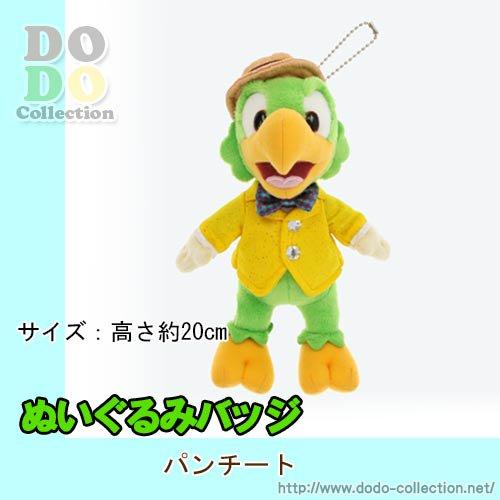 【予約販売】ホセ・キャリオカ ぬいぐ...