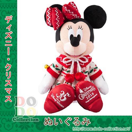【予約】11月1日発売 ミニー ぬいぐるみ 35周年のカラフルグッズ ディズニークリスマス2018 東京ディズニーランド限…