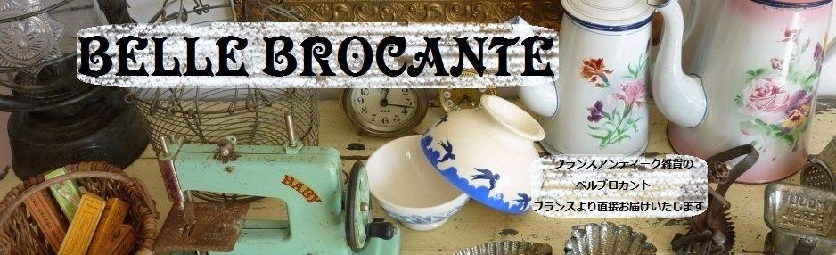 フランスアンティーク雑貨の通販「Belle Brocante」ベル ブロカント