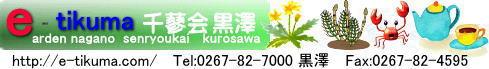 千蓼会 センリョウカイ ショッピングサイト 山川海の幸、木工芸、趣味、田舎暮らし