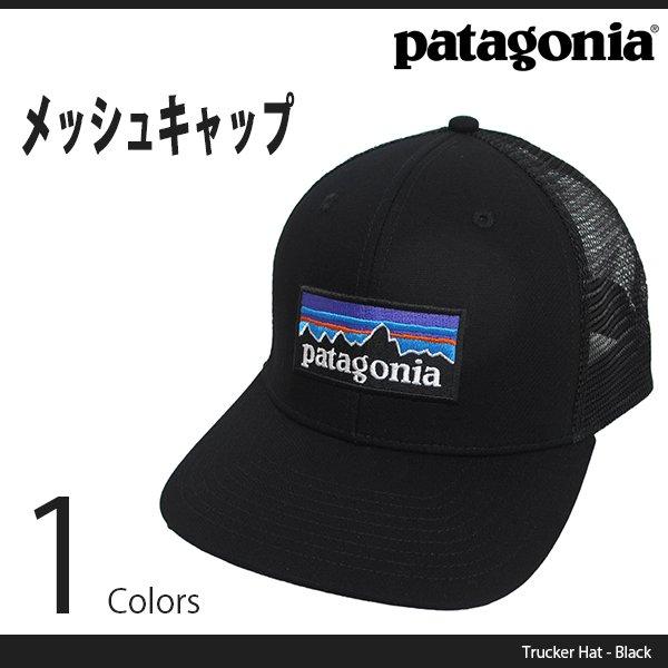 Patagonia [パタゴニア] メッシュキャップ Trucker Hat 正規品 メンズ レディース 帽子 ハット , elephant walk
