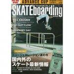 TRANSWORLD SKATEBOARDING JAPAN(雑誌)#87  トランスワールドスケートボーディング ジャパン