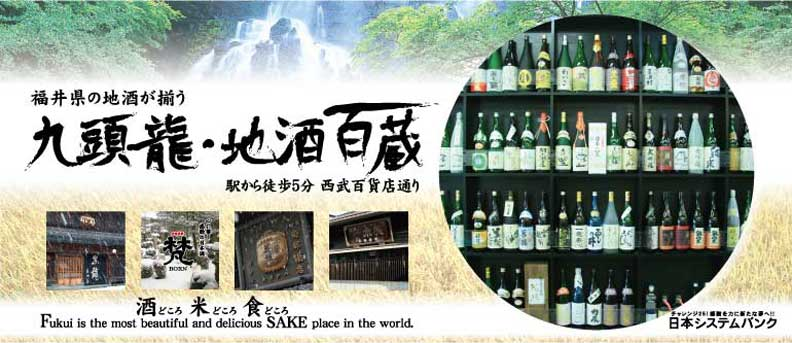 福井 地酒専門店 九頭龍・地酒百蔵 オンラインショップ