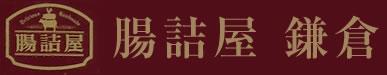 腸詰屋 鎌倉